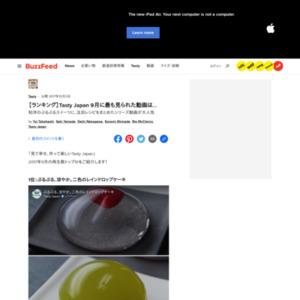 「Tasty Japan」9月の月間再生ランキング