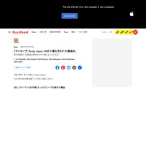 「Tasty Japan」10月の月間再生ランキング
