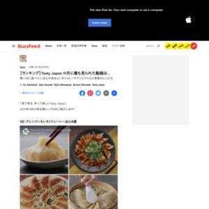 「Tasty Japan」 11月の月間再生ランキング