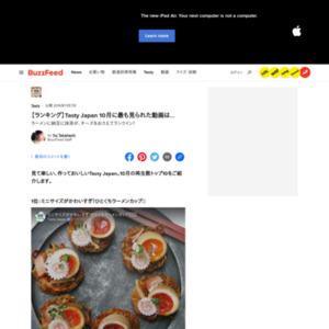 【ランキング】TastyJapan 10月に最も見られた動画は…