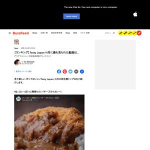 「Tasty Japan」11月の月間再生ランキング
