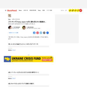 「Tasty Japan」2016年12月の月間再生ランキング