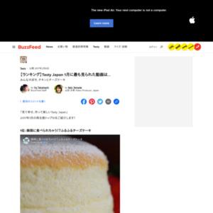 【ランキング】Tasty Japan 1月に最も見られた動画は…