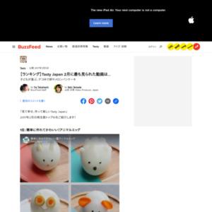 「Tasty Japan」 2017年2月の月間再生ランキング