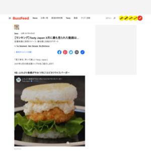 「Tasty Japan」 3月の月間再生ランキング