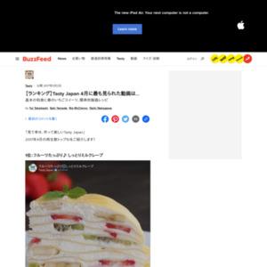 「Tasty Japan」 4月の月間再生ランキング