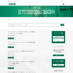 CBREが「COVID-19:リテールマーケットへの影響とアウトルック」を発表