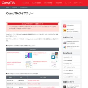 CompTIA本部 AIビジネスにおける調査レポートを発表