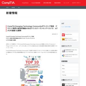 ITやテック業界の経済的機会のあるテクノロジーランキングベスト10