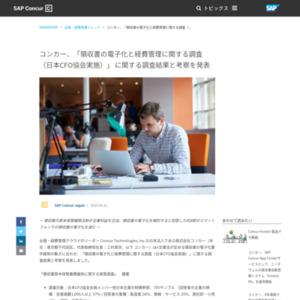 領収書の電子化と経費管理に関する調査(日本CFO協会実施)