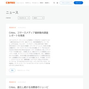 Criteo、年末年始商戦の消費者行動調査により日本のEC トレンドを分析