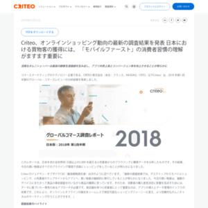 Criteo、オンラインショッピング動向の最新の調査結果を発表