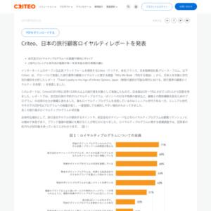 Criteo、日本の旅行顧客ロイヤルティレポートを発表