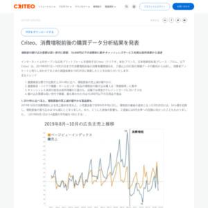 Criteo、消費増税前後の購買データ分析結果を発表