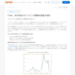 Criteo、年末年始のオンライン消費動向調査を発表