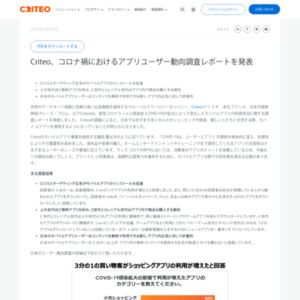 Criteo、コロナ禍におけるアプリユーザー動向調査レポートを発表