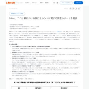 Criteo、コロナ禍における旅行トレンドに関する調査レポートを発表