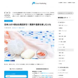 日本人の9割はお風呂好き!銭湯や温泉を楽しむ人も