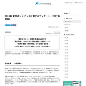 2020年 東京オリンピックに関するアンケート(2017年度版)