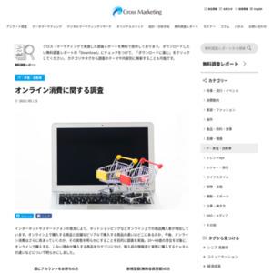 オンライン消費に関する調査