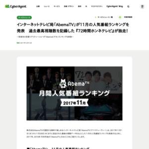 インターネットテレビ局「AbemaTV」が11月の人気番組ランキングを発表 過去最高視聴数を記録した 『72時間ホンネテレビ』が独走!