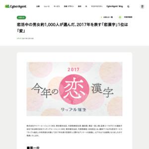 恋活中の男女約1,000人が選んだ、2017年を表す「恋漢字」1位は「変」