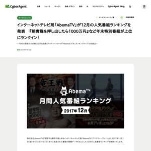インターネットテレビ局「AbemaTV」が12月の人気番組ランキングを発表 『朝青龍を押し出したら1000万円』など年末特別番組が上位にランクイン!