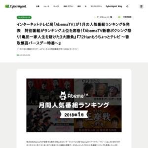「AbemaTV」が1月の人気番組ランキング