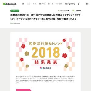 恋愛流行語2018