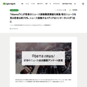 「AbemaTV」が若者のニュース接触態度調査を実施
