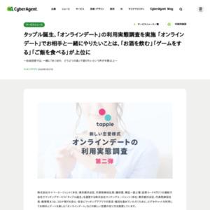 タップル誕生、「オンラインデート」の利用実態調査を実施