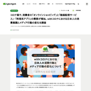 withコロナにおける日本人の消費行動とメディア行動の変化について