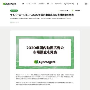 サイバーエージェント、2020年国内動画広告の市場調査を発表