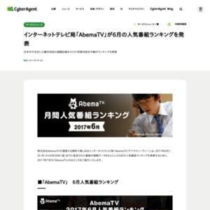 「AbemaTV」6月の人気番組ランキング