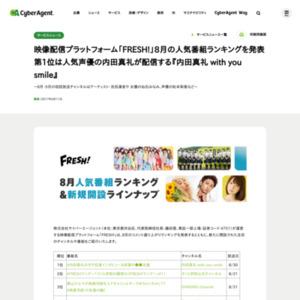 映像配信プラットフォーム「FRESH!」8月の人気番組ランキング