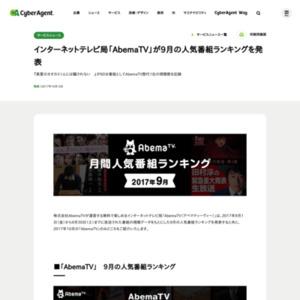 「AbemaTV」9月の人気番組ランキング