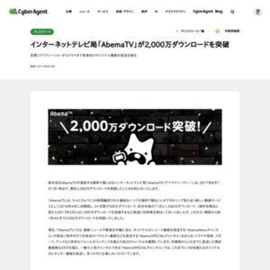 インターネットテレビ局「AbemaTV」が2,000万ダウンロードを突破