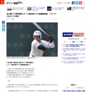 初公開「プロ野球選手」チーム満足度のマル秘調査記録 ソフトバンクはホワイト球団