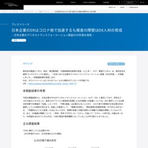 日本における企業のデジタルトランスフォーメーション調査(2020年度)