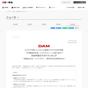 DAM平成カラオケランキング