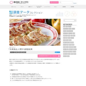 「冷凍食品」に関する調査