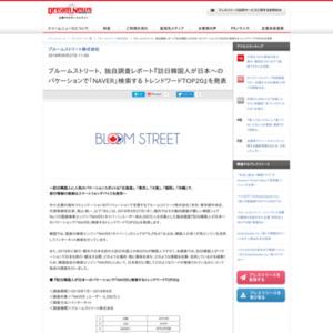 ブルームストリート、 独自調査レポート『訪日韓国人が日本へのバケーションで「NAVER」検索する トレンドワードTOP20』を発表