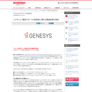 ジェネシス、電話サポートの保留音に関する調査結果を発表