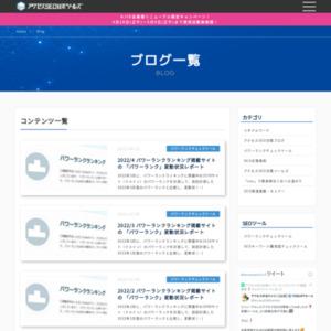 日本の797大学ドメインのSEO強度であるパワーランクを調査
