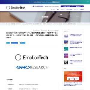 Emotion Tech×GMOリサーチによる共同調査 主要コード決済サービスのカスタマー・エクスペリエンスを比較
