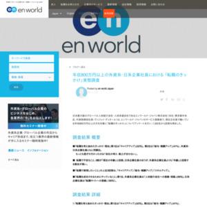 年収800万円以上の外資系・日系企業社員における 「転職のきっかけ」実態調査
