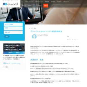 グローバル人材のオンライン面接意識調査