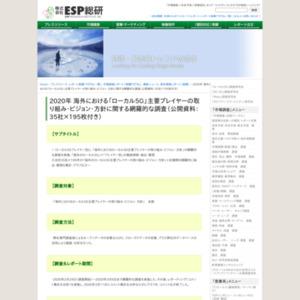 2020年 海外における「ローカル5G」主要プレイヤーの取り組み・ビジョン・方針に関する網羅的な調査