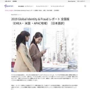 2019 アジア太平洋地域版 Identity and Fraud レポート