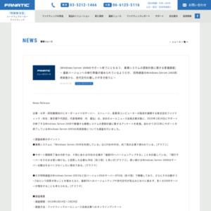 Windows Server 2008のサポート終了にともなう、 業務システムの更新計画に関する意識調査